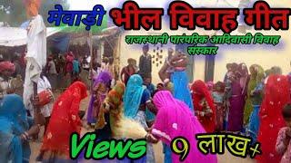 भील समाज में शादी विवाह में महिलाओं द्वारा यह  हेवड़ा नृत्य रस्म निभाई जाती हैं तो देखिए यह वीडियो!!