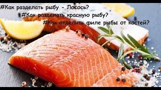 Как разделать рыбу Лосось?  Как отделить филе от костей и кожуры? Разделка Лосося.(Как разделать рыбу Лосось. Как отделить филе рыбы лосося от костей. Рецепт разделки красной рыбы. Филе красн..., 2016-03-02T23:43:53.000Z)