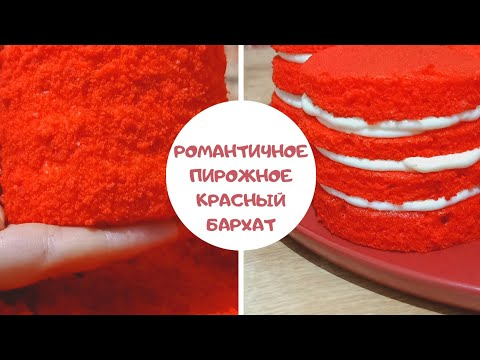 Пирожное Красный Бархат   Как Приготовить   Пошаговый рецепт