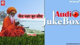 Vine Bhajan Kun Tariya  Full Audio Songs Jukebox  Rajasthani Desi Vena Bhajan  Babu Puri HD