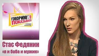 Стас Федянин на НТВ. Говорим и показываем 'Я и баба и мужик'