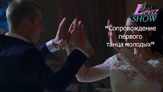 ШОУ БАЛЕТ САРАТОВ- ЛЕВИТ   Сопровождение танца молодых Музыка цветоы