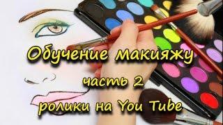 Обучение макияжу (часть 2) Видео ролики на You Tube