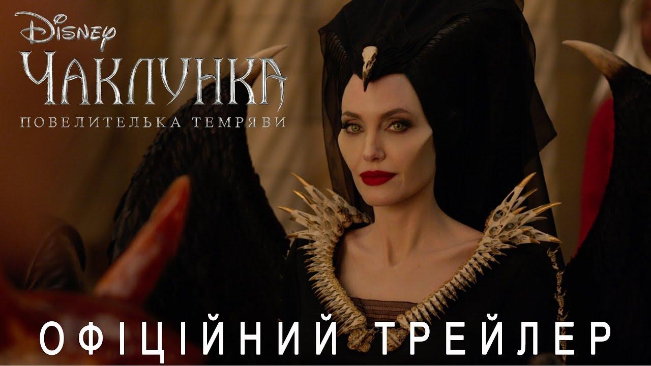 Чаклунка: Повелителька темряви. Офіційний трейлер (український)