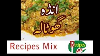 Tasty (Egg) Anda Ghotala - Special Ramzan Recipe by Recipes Mix