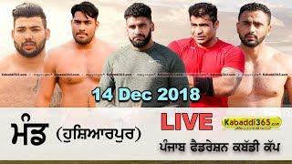 🔴 [Live] Mand (Hoshiarpur) Punjab Federation Kabaddi Cup 14 Dec 2018