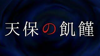 天保の飢饉 □チャンネル登録はこちら→http://urx.red/B2Fc 怖い話から不...