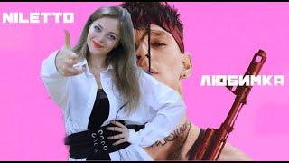 NILETTO - Любимка - Танец обучение ✴ Как научиться танцевать за 5 минут