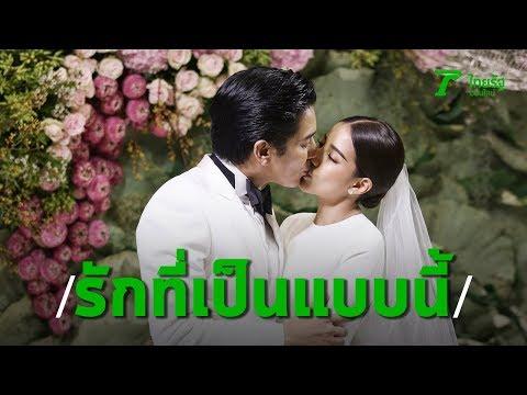 วิวาห์แล้ว ดีเจแมน ลั่นอยู่กับพี่ต้องเซ็กซี่ อยากให้ ใบเตย มีลูกเลย | Thairath Online