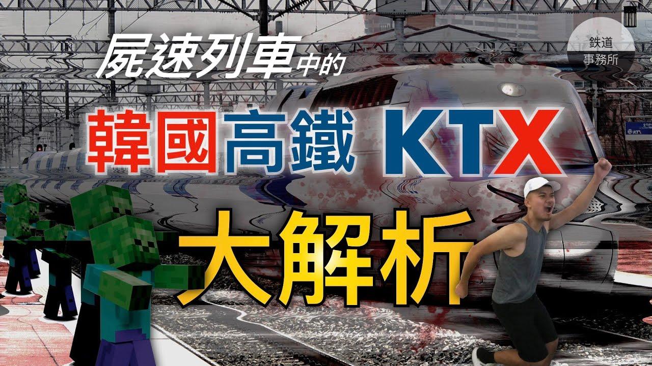 電影《屍速列車》的主要場景!一起來認識KTX韓國高速鐵道吧! │ 鐵道事務所 韓國系列#1