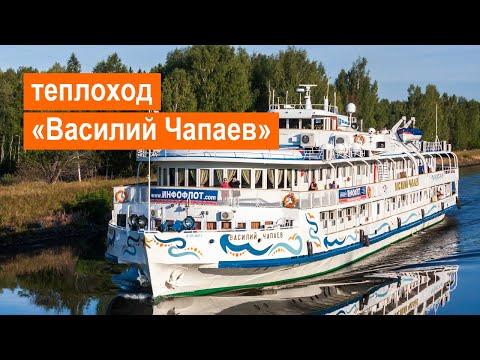 Теплоход «Василий Чапаев». Обзор