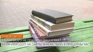 Бібліятэкара БДЭУ звальняюць за тое, што чытаў кнігі ў працоўны час