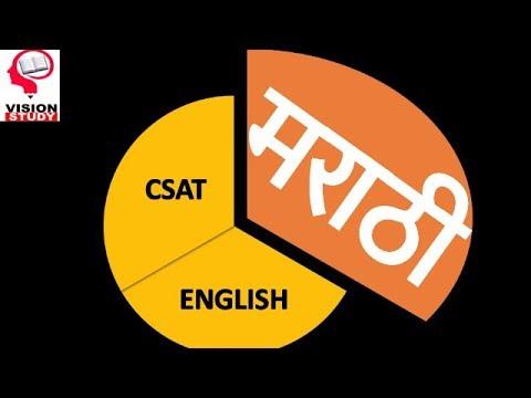 मराठी उतारा वाचन || marathi comprehension || passages solving for mpsc sti psi asst talathi exams ||
