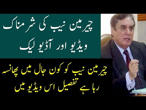 Chairman NAB Justice (retd) Javed Iqbal leak video and audio | #ChairmanNAB