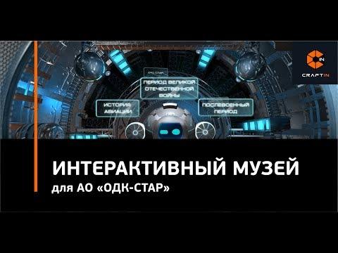 Интерактивный музей для AO «ОДК-СТАР» | Interactive museum for JSC «STAR»