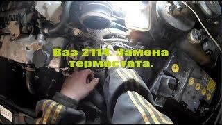 Ваз 2114. Замена термостата. Печка дует холодным воздухом. Делаем ВАЗ теплее.