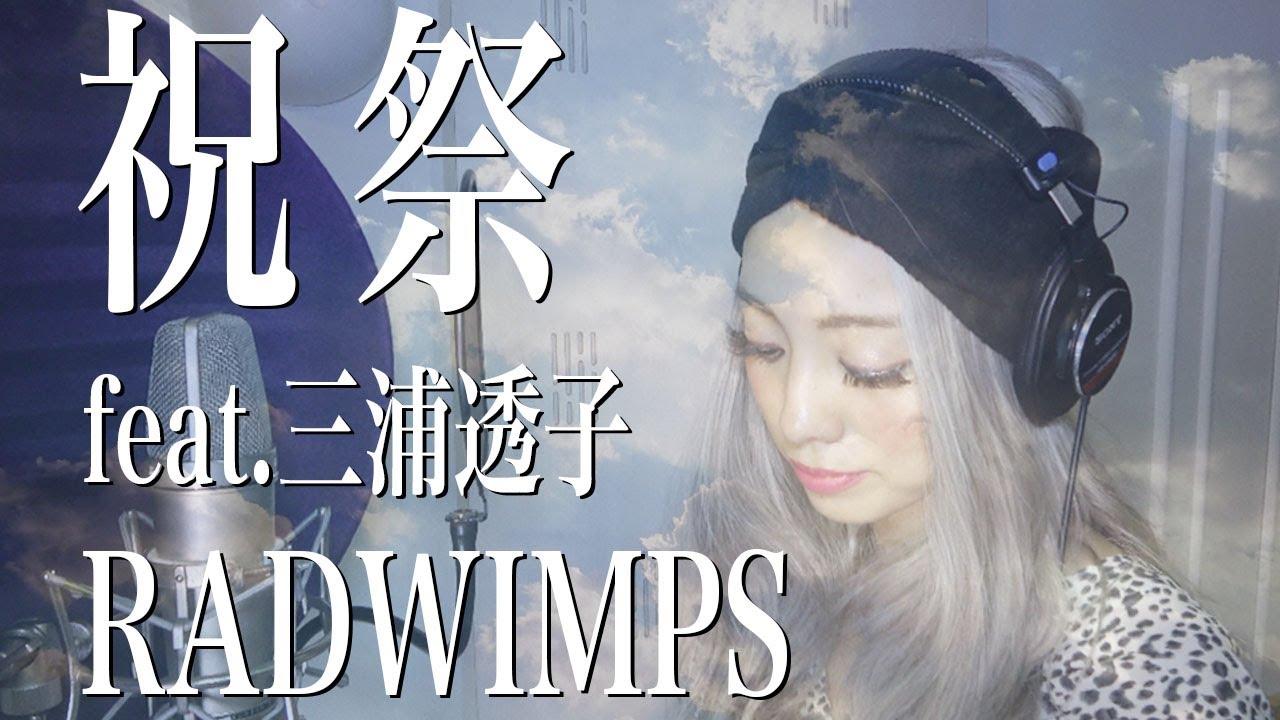 【女性が歌う】祝祭/feat.三浦透子/RADWIMPS/『天気の子』主題歌(Cover by 森本ナムア)