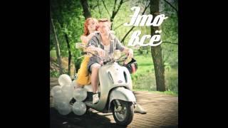 Саша Балакирева и Макс Берестов   - Это всё (album version HQ)