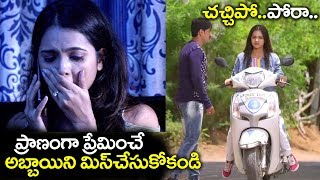 Latest Movie Love Scene | Moodu Puvvulu Aaru Kayalu Movie Scenes | 2018