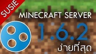 สอนเปิดเซิฟ Minecraft [1.6.2] กับ Hamachi ง่ายที่สุด