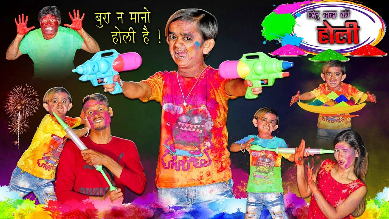 "CHOTU DADA KI HOLI | ""छोटू की होली की मस्ती "" Khandesh Hindi Comedy | Chotu Comedy Video"