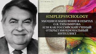 Эмоциии и мышление в опытах Тихомирова или как российский ученый открыл эмоциональный интеллект