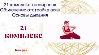 Курс йога для начинающих для всех