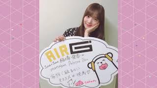 AIR-G'『Juice=Juice 稲場愛香の manakan Palette Box』2019年5月2日放送.