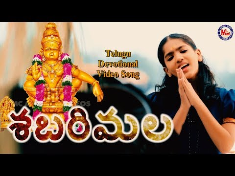 poodaam-sabarimale|ayyappa-devotional-video-song-|telugu-bhakthi-patalu