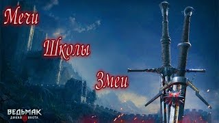 The Witcher 3 Wild Hunt — Мечи Школы Змеи