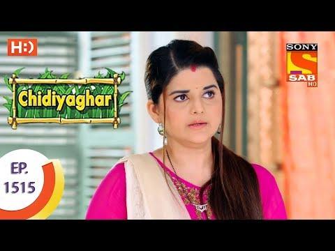 Chidiya Ghar - चिड़िया घर - Ep 1515 - 21st September, 2017