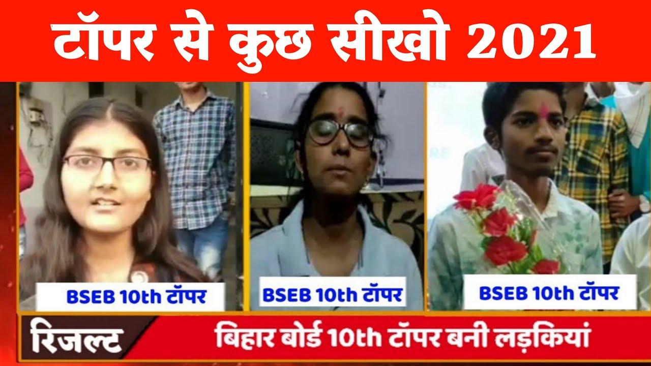 Download मैट्रिक टॉपर इंटरव्यू-Bihar Board 10th Topper 1st Topper Puja Kumari Interview