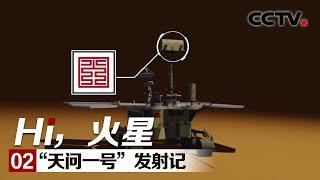 《Hi,火星》第二集 驾驶员请就位!火星车驾驶细则请熟知 | CCTV纪录 - YouTube