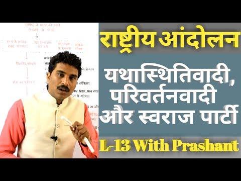 Swarajist movement, Pro-Changers No-Changers & Revolutionaries