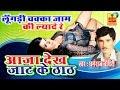 Tubidy Hit Rajasthani Song || Lungadi Chakka Jam Ki Layade Re || Dharmraj Choudhary #Shankar Cassettes