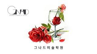 [그나드미술학원} 장미와 와인잔_고속