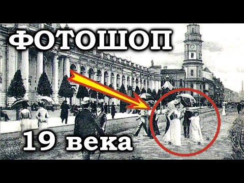 ФОТОШОП 19-го века. Леди в грязи)