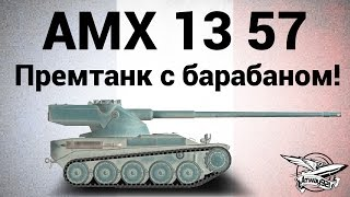 AMX 13 57 - Премтанк с барабаном!
