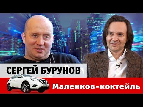 Маленков-коктейль: Сергей Бурунов (16+)