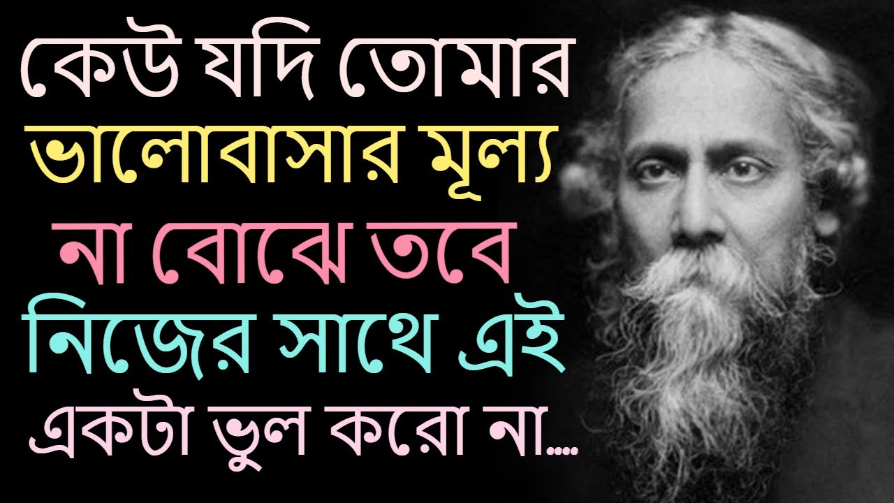 Heart Touching Motivational Quotes In Bangla || Inspirational Powerful Speech In Bangla New.