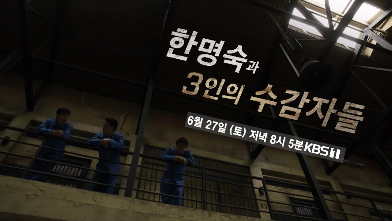 [풀영상] 창 290회(1부) : 한명숙과 3인의 수감자들