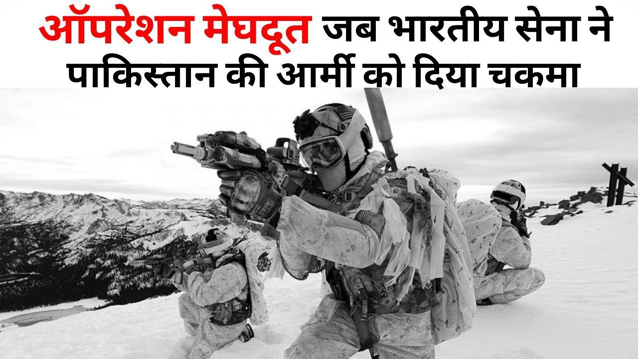 Operation Meghdoot - सियाचिन में भारतीय सेना का 'विजय मिशन' | Siachen conflict