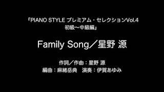 使用楽譜:『PIANO STYLEプレミアム・セレクションVol.4(初級~中級編...