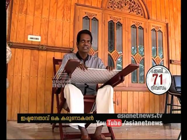 Salim Kumar Shares his Memories about working as Announcer in 1987 Election | Vote Orma 6 Mar 2016