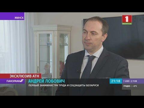 Новый расчёт зарплат бюджетников. Интервью первого замминистра труда и соцзащиты Беларуси. Панорама