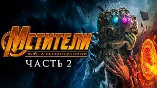 Мстители 4 Война бесконечности: Часть 2 [Обзор] / [Тизер-трейлер 3 на русском]