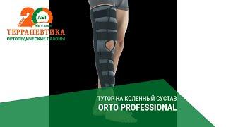 тутор на коленный сустав ORTO PROFESSIONAL обзор
