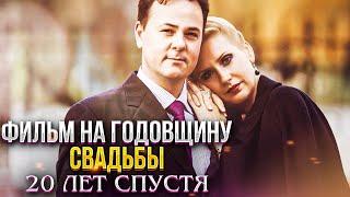 Фильм на юбилей свадьбы | Документальное видео в подарок для близких