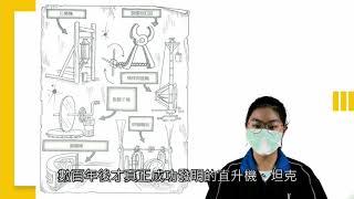 Publication Date: 2020-12-13 | Video Title: 天主教培聖中學-歷史X中文好書閱讀分享