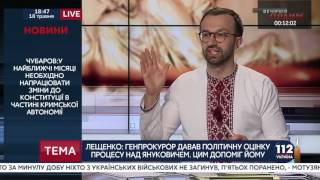 Лещенко на 112: Президент Порошенко начинает закручивать гайки